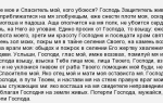 Псалом давида 108 о возмездии и отмщении врагам: когда можно читать, толкование, русский текст