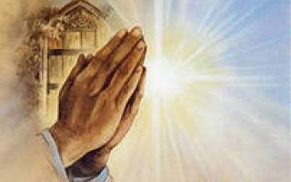 Молитва о прощении грехов своих господу богу