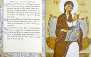 Молитва богородице о возвращении мужа в семью, как молится, текст