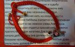 Значение красной нити на запястье в христианстве и других религиях