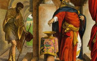 Молитва мытаря, текст