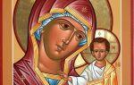 «сон» пресвятой богородицы – чудодейственная молитва от беды, на желание