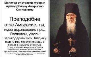 Молитва амвросия оптинского о детях
