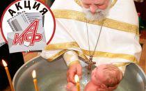 Можно ли крестить ребенка в пост, родительскую субботу или другие церковные дни