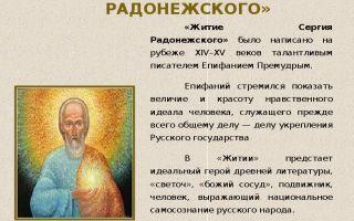 Житие сергия радонежского: краткое содержание, написать житие по главам, как написано описание
