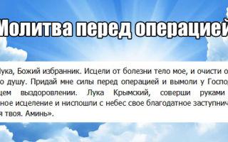 Сильная молитва луке крымскому перед серьёзной операцией: при раке и болезни ребёнка