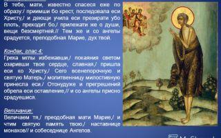 Мария египетская: википедия и житие, читать тропарь, день памяти