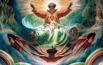 Молитва «свят, свят, свят господь»
