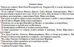 Молитва символ веры при крещении, что такое символ веры, текст молитвы на русском языке скачать и читать