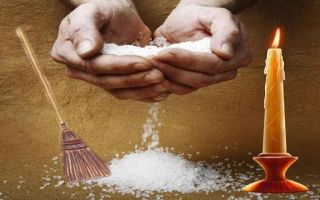 Как почистить дом от негатива и порчи с помощью соли
