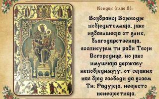 """Молитва """"взбранной воеводе победительная"""""""