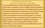 Содомский грех: что это такое, значение в православии и как его исповедовать