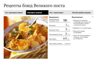 Что можно приготовить в пост, какие есть рецепты постных блюд на каждый день?