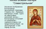 """Икона """"семистрельная"""": значение образа божией матери, в чем помогает и куда вешать в доме"""