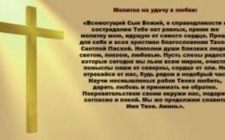Молитва для любви и счастья