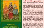 Как молиться и просить акафист, записки и личные письма ксении петербургской, молитва на замужество