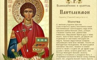 Акафист великомученику и целителю пантелеймону
