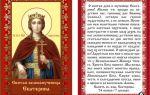 Молитва святой екатерине о замужестве, детях, любви