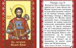 Житие и день памяти иоанна воина, о чём можно молиться этому святому