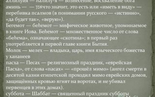 Что значит слово аллилуйя в православии и в обычной жизни людей