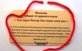 Молитва при завязывании красной нити на запястье, как сделать оберег из красной нити
