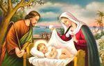 Молитва чтобы хорошо спал ребенок