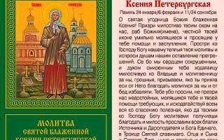 Как правильно читать акафист и молебен ксении петербургской, в чём помогает, как добраться да часовни