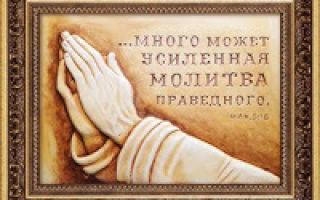 Сильные молитвы на все случаи жизни, которые помогли