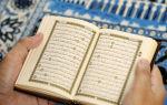 Как по исламу убрать порчу