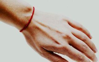 Красная нитка – оберег от порчи и сглаза
