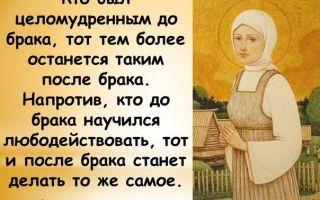 Что такое целомудрие: какое значение это слово имеет для девушки, является ли оно добродетелью в браке