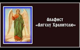 Акафист ангелу-хранителю: почему рекомендуют читать по понедельникам