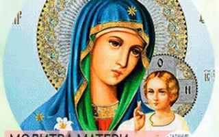 Молитва матери о сыне пресвятой богородице