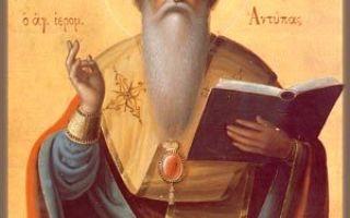 Молитва антипе пергамскому
