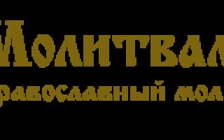 """Молитва """"отче наш"""" православная, текст на русском языке"""