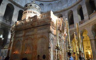 Где находится храм гроба господня в израиле, его история