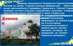 Святые места россии: описание территорий, исцеляющих людей, их геолокация и история становления