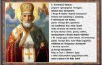 Молитва о помощи господу иисусу христу