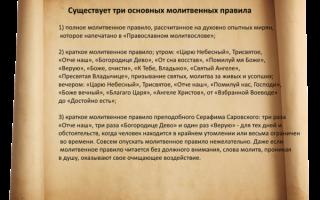 Серафим саровский, — главное молитвенное правило для мирян, текст на каждый день и толкования