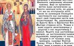 Молитва киприану от проклятий