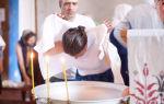 Крещение взрослого человека, что нужно знать: подготовка к крещению и атрибуты, обряд крещения