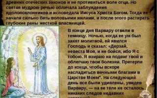 Жизнь святой великомученицы варвары, кому и в чем может помочь молитва варваре