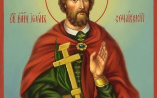 Икона иоанна сочавского чудотворца – значение, в чем помогает