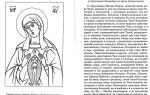 Молитва чудотворной иконе божьей матери помощница в родах, акафист