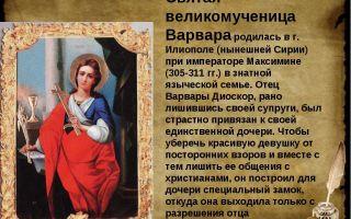 Святая великомученица варвара: пример христианской жизни, кем почитается и в чём помогает