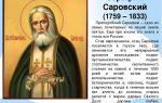 Икона серафима саровского — каково её значение и в чём она помогает