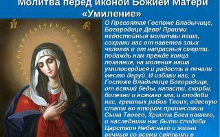 В чём значение иконы «умиление пресвятой богородицы», чем помогает молитва этому изображению