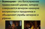 Всенощное бдение в церкви: сколько это длится, последовательность и пояснения к литии и канону