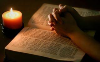 Молитва воздержания