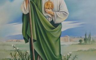 Молитва до святого юди тадея